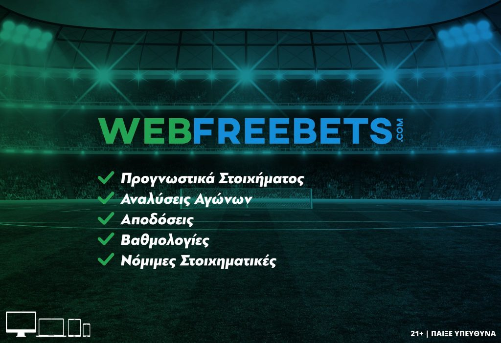 προγνωστικά στοίχημα webfreebets